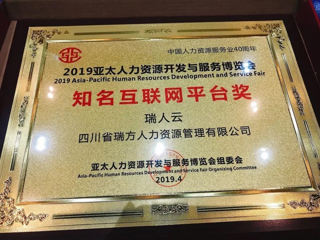 最受行業歡迎!瑞人云榮獲2019亞太人資博覽會知名互聯網平臺獎 第1張