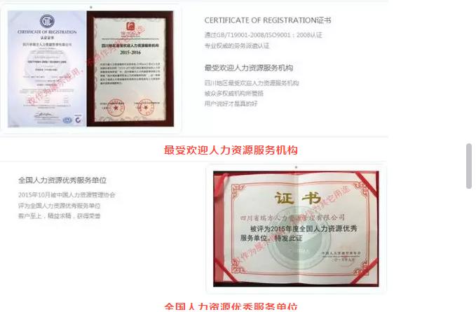 最受行業歡迎!瑞人云榮獲2019亞太人資博覽會知名互聯網平臺獎 第2張