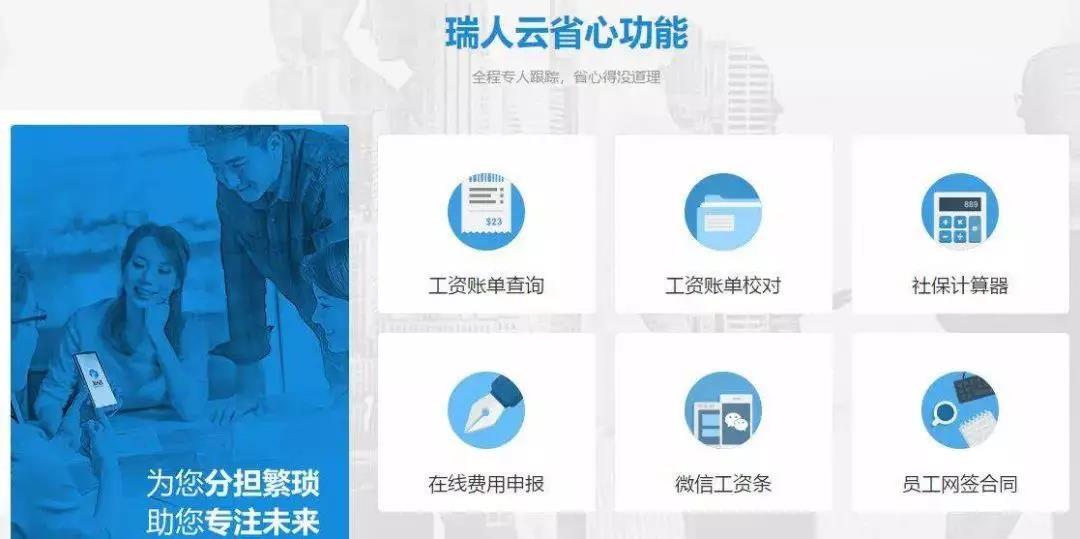 最受行業歡迎!瑞人云榮獲2019亞太人資博覽會知名互聯網平臺獎 第5張